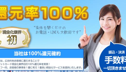 【口コミ・評判】キャッシュテイク【クレジットカード現金化】