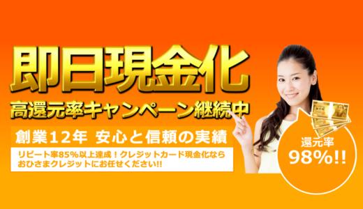 【口コミ・評判】おひさまクレジット【クレジットカード現金化】