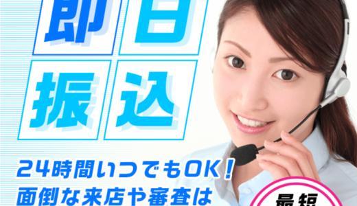 【口コミ・評判】スピードペイ【クレジットカード現金化】