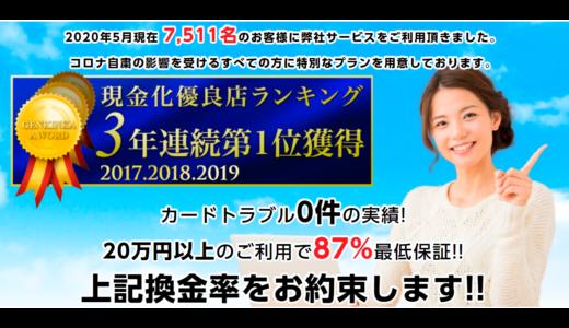 【口コミ・評判】新生堂【クレジットカード現金化】