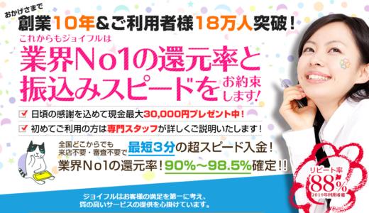 【口コミ・評判】ジョイフル【クレジットカード現金化】