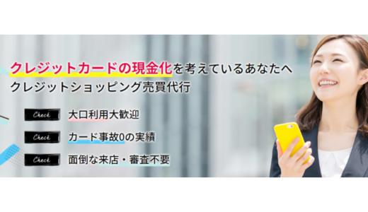 【口コミ・評判】スタークレジット【クレジットカード現金化】
