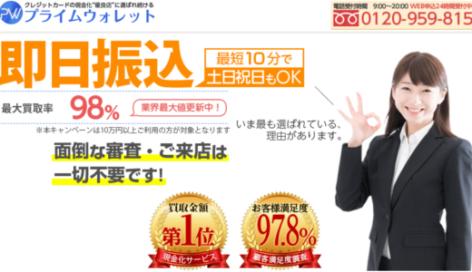 【口コミ・評判】プライムウォレット【クレジットカード現金化】