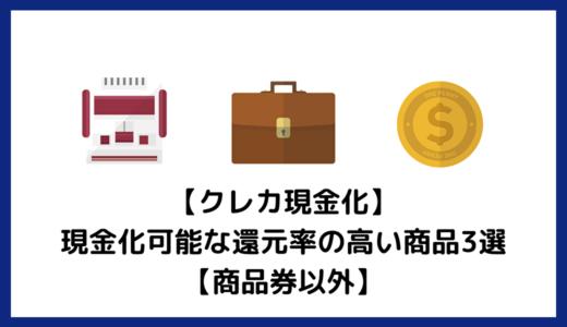 【クレカ現金化】現金化可能な還元率の高い商品3選【商品券以外】