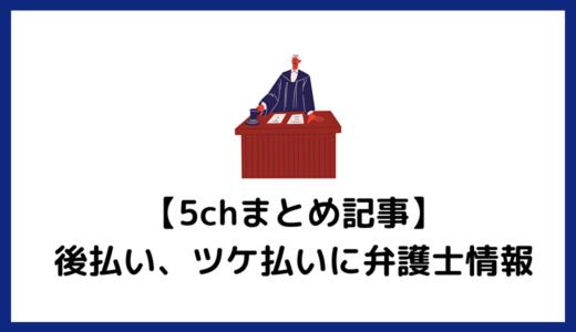 【5chまとめ記事】後払い、ツケ払いに弁護士情報