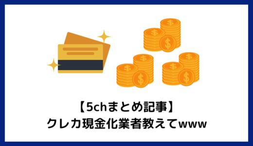 【5chまとめ記事】クレカ現金化業者教えてwww