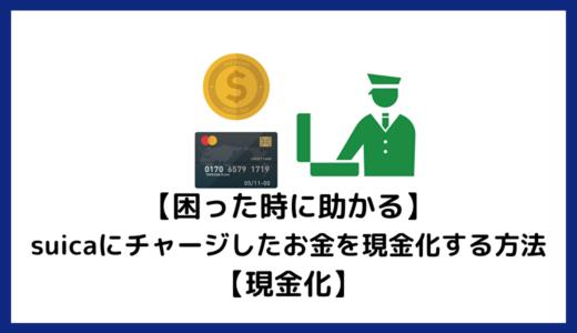 【困った時に助かる】suicaにチャージしたお金を現金化する方法【現金化】
