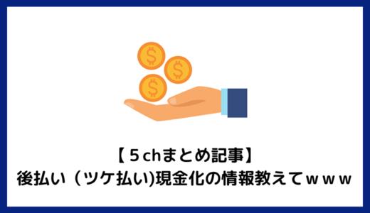 【5chまとめ記事】後払い(ツケ払い)現金化の情報教えてwww