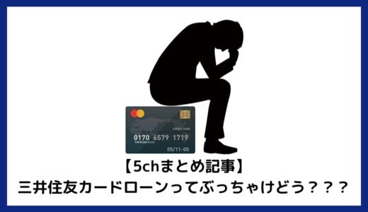 【5chまとめ記事】三井住友カードローンってぶっちゃけどう???