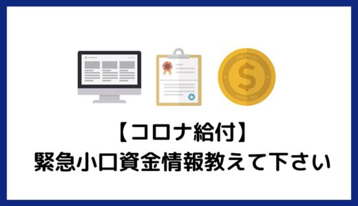 【5chまとめ記事】緊急小口資金情報教えて下さい【コロナ支援】