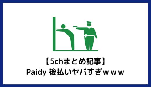 【5chまとめ記事】Paidy 後払いヤバすぎwww