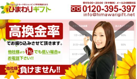 【口コミ・評判】ひまわりギフト【クレジットカード現金化】