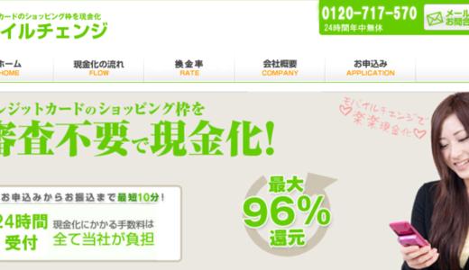 【口コミ・評判】モバイルチェンジ【クレジットカード現金化】