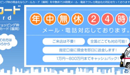 【口コミ・評判】アールカード【クレジットカード現金化】