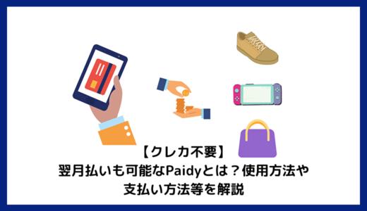 【クレカ不要】翌月払いも可能なPaidyとは?使用方法や支払い方法等を解説