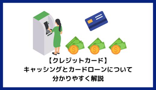 【クレジットカード】キャッシングとカードローンについて分かりやすく解説