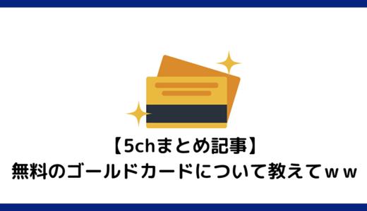【5chまとめ記事】無料のゴールドカードについて教えてww