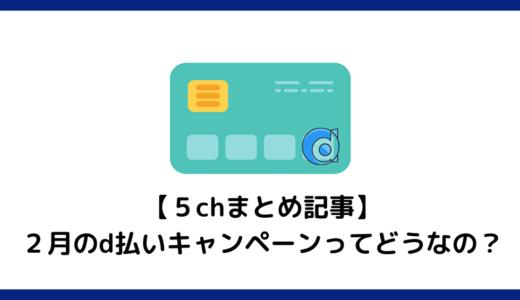 【5chまとめ記事】2月のd払いキャンペーンってどうなの?