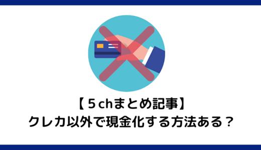 【5chまとめ記事】クレカ以外で現金化する方法ある?