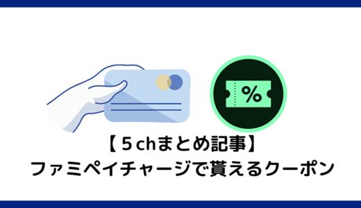 【5chまとめ記事】ファミペイチャージで貰えるクーポンw
