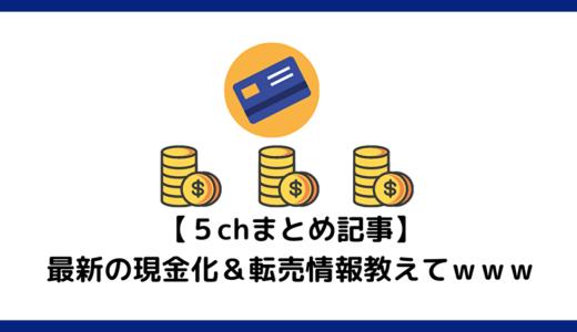 【5chまとめ記事】最新の現金化&転売情報教えてwww