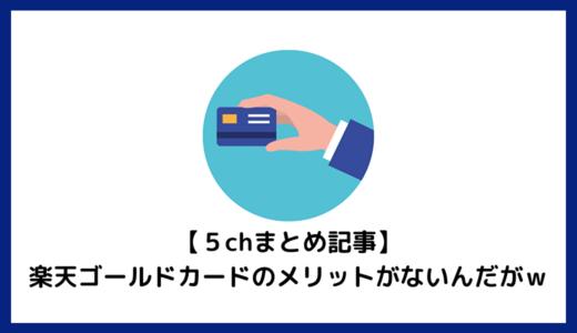 【5chまとめ記事】楽天ゴールドカードのメリットがないんだがwwww