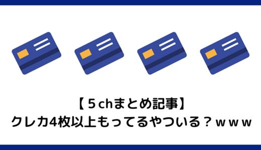 【5chまとめ記事】クレカ4枚以上もってるやついる?www